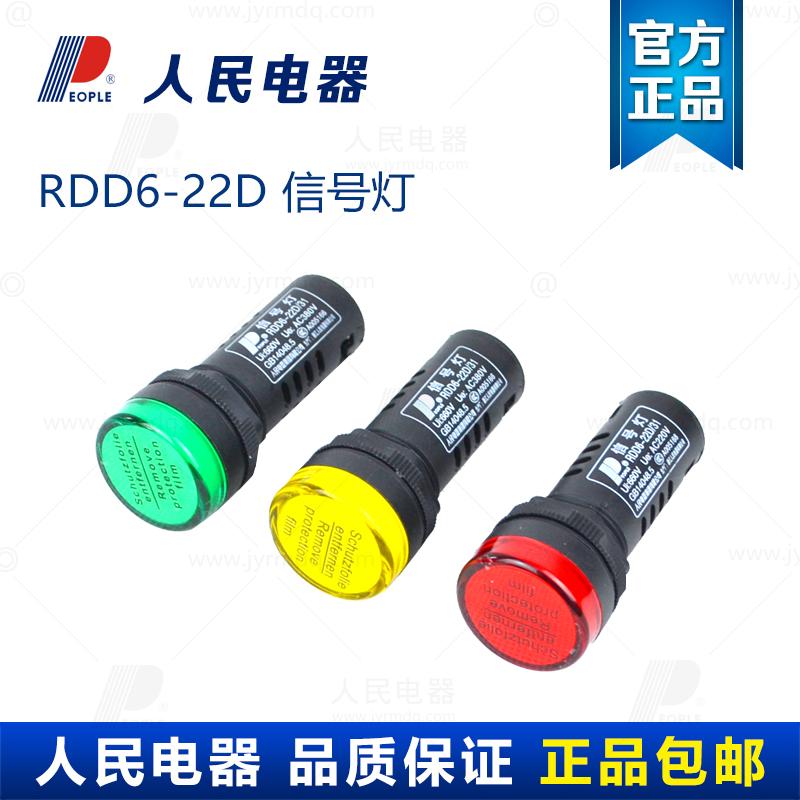 信号灯RDD6  4.jpg