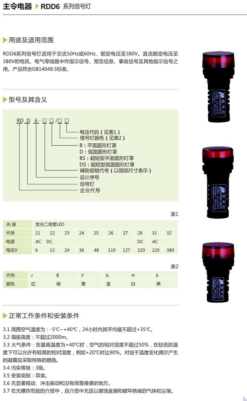 信号灯RDD6  1.jpg