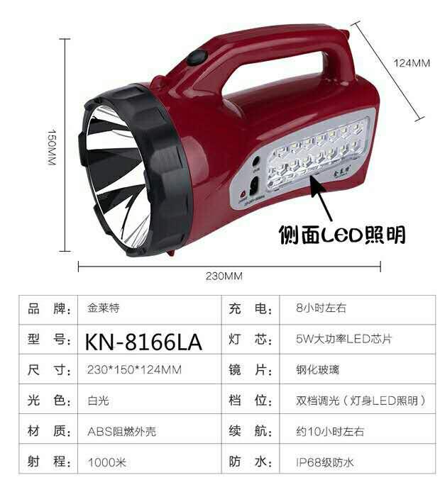 LED手提灯充电式2.jpg
