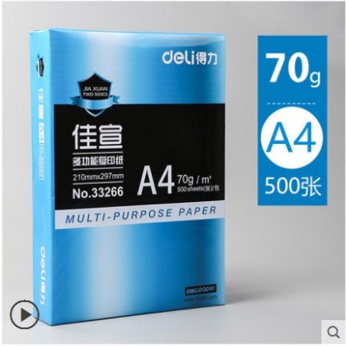 一包a4纸报价_得力A4复印纸 5包(包装随机) 得力A4纸(江浙沪价格) 80g 5包1箱